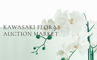 川崎花卉園芸